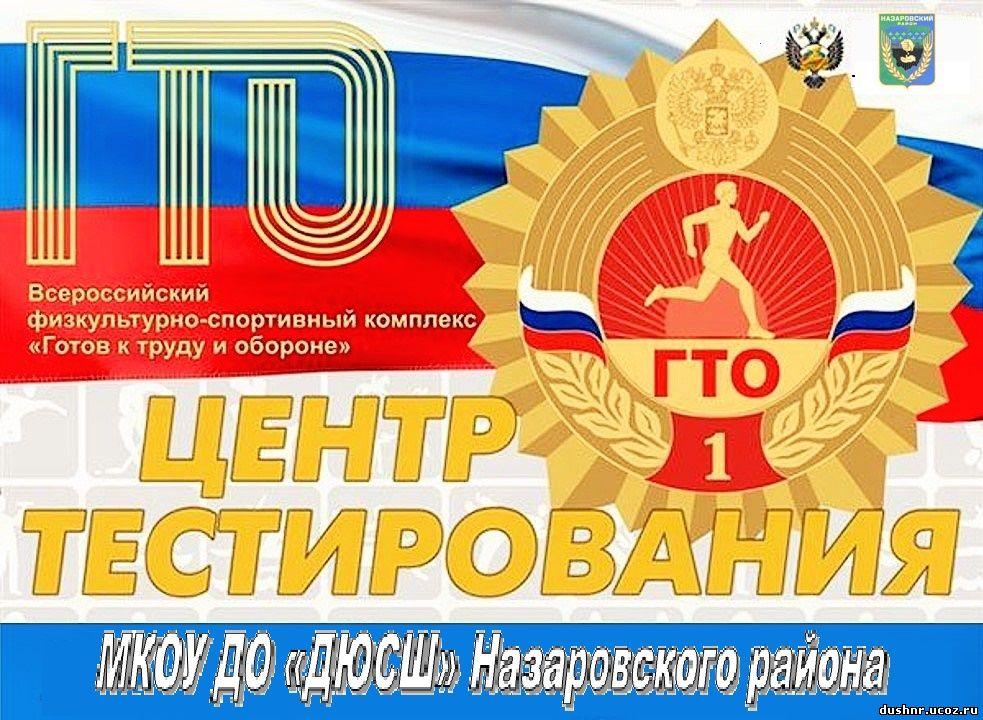 Центр ГТО